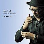 DJ Krush Kagi No Te - Phasic Swing