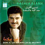 Ragheb Alama Dawa Al Lail & Hemdellah Al Salamah (Digital Remaster)