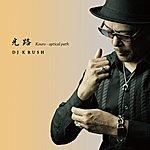 DJ Krush Kouro - Optical Path