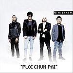 Nexus Ploi Chun Pai (ปล่อยฉันไป)
