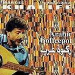 Marcel Khalife Arabic Coffeepot