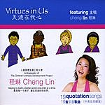 Cheng Lin Virtues In Us: 19 Quotation Songs