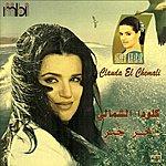 Clauda El Chemali Akher Khabar