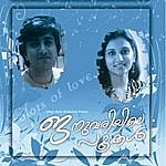 Manjari Januariyile Pookkal - Malayalam Ghazal Love Songs