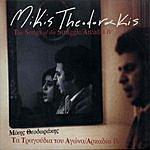 Mikis Theodorakis Ta Tragoudia Tou Agona/Arcadia IV/The Songs Of The Struggle/Arcadia IV