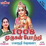 Mahanadhi Shobana 1008 Murugan Pottri