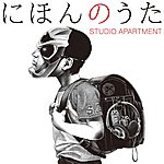 Studio Apartment Japanese Songs (Initial Edition)
