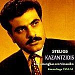 Stelios Kazantzidis Enas Magkas Sto Votaniko (78 Rpm Recordings 1952 - 1953) Vol.1