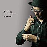 DJ Krush Kuroi Ame - Black Rain
