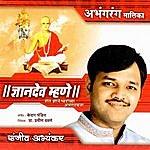 Sanjeev Abhyankar Gyandev Mhane