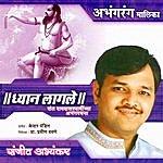 Sanjeev Abhyankar Dhyan Laagle