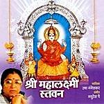 Usha Mangeshkar Shri Mahalaksmi Stavan