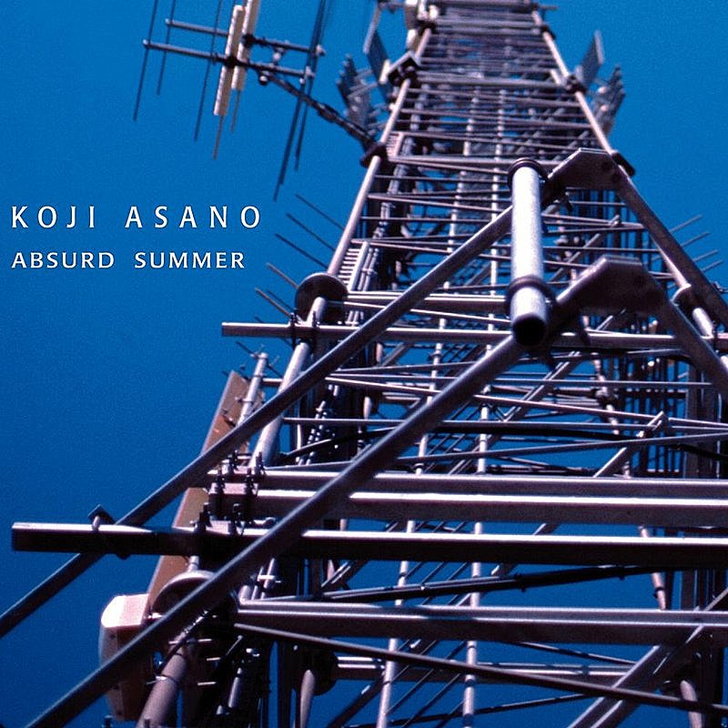 Cover Art: Absurd Summer