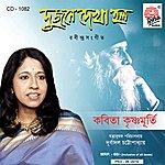 Kavita Krishnamurti Dujone Dekha Holo