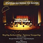 Christos Tsiamoulis Tragoudia Kai Skopoi Tou Pontou (Songs And Tunes Of The Black Sea)