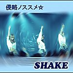 Shake Recommendation Of Invasion
