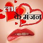 Udit Narayan Love Ke Manjan