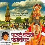 Prahlad Shinde Paule Chalati Pandharichi Vaat