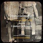Yorgos Kazantzis Ta Paidia Tis Allis Oxthis (Feat. Fotini Velesiotou) [Children Of The Other Side]