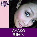 Ayako Ashitae