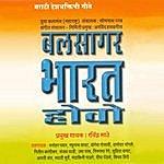 Ravindra Sathe Bal Sagar Bharat Hovo