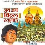 Prahlad Shinde Jay Jay Vitthal Rakhumai