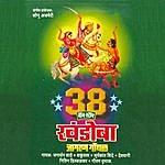 Shakuntala 38 Non Stop Khandoba Jagran Gondhal