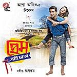 Shreya Ghoshal Prem By Chance