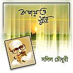 Antara Chowdhury Kothaye O Sure
