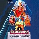 Prahlad Shinde 38 Nonstop Devicha Gondhal