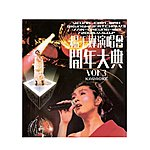 Miriam Yeung Yang Qian Hua Yan Chang Hui Kai Nian Da Dian Vol. 3