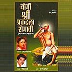 Usha Mangeshkar Yogi Shri Prakatla Shaigavi