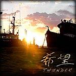 Thunder Kibou