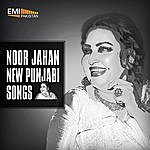Noor Jehan Noor Jehan New Punjabi Songs