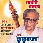 Ravindra Sathe Matichai Gayan