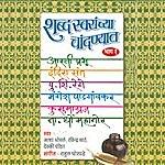Ravindra Sathe Shabdh Swaranchya Chandanait (Bhag-1)