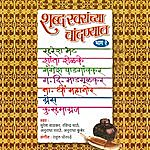 Ravindra Sathe Shabdh Swaranchya Chandanait (Bhag-2)