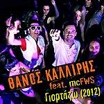 Thanos Kalliris Giortazo (2012) [Feat. Mc Fws]