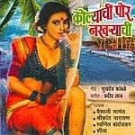 Shiva Koalyaichi Poar Nakhraichi