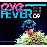 Leo Ku Leo Ku Eye Fever Concert 09