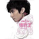 Leo Ku Jing Ke Jin Qu 2 Qing Ke Wang