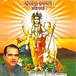 Suresh Wadkar Shri Dattaguru Namsmaran