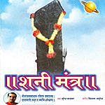 Suresh Wadkar Shani Mantra