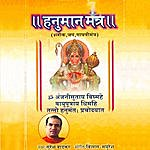 Suresh Wadkar Hanuman Mantra