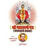 Suresh Wadkar Shri Mahalaxmi Mantra