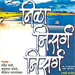 Ravindra Sathe Nila Nisarga Nisarga