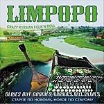 Limpopo Oldies But Goodies, Goodies But Oldies Старое По Новому Новое По Старому