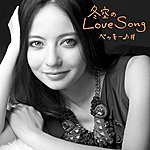Becky Fuyusora No Love Song