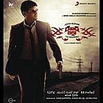 Yuvan Shankar Raja Billa 2 (Telugu)