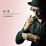 DJ Krush Genun - Passage Of Time